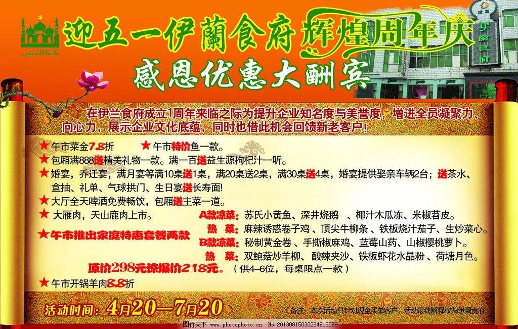 皇榜 饭店宣传单