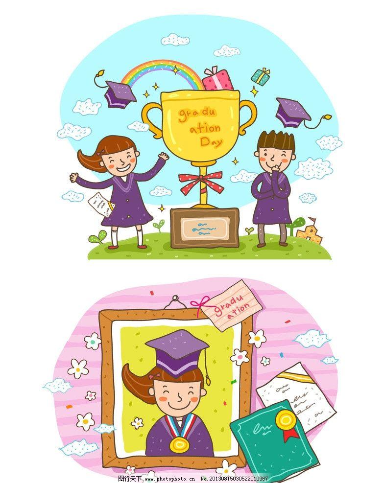 毕业图片,毕业季 卡通 奖杯 博士 硕士 同学录 博士帽图片