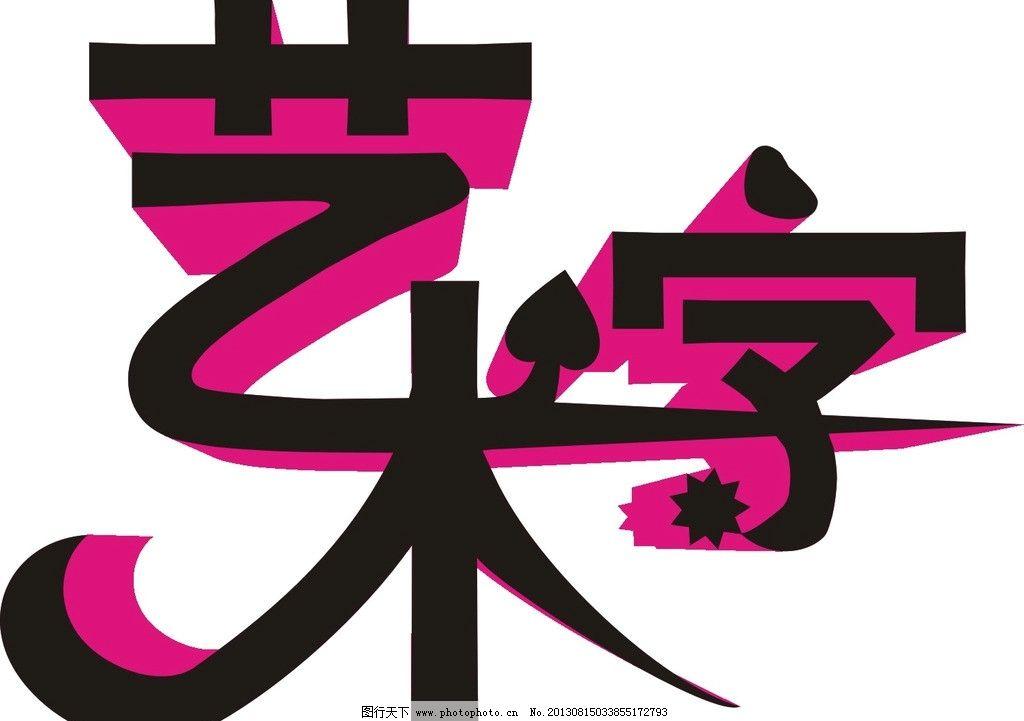 艺术字 造型 字体设计 文字设计 艺术字设计 矢量素材 其他矢量 矢量