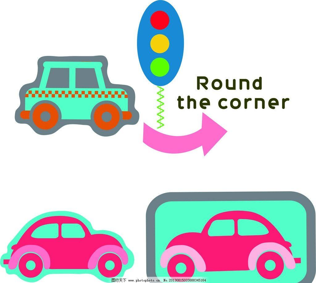 卡通小汽车 儿童设计素材 卡通汽车 卡通小轿车 路标 儿童素材 小动物