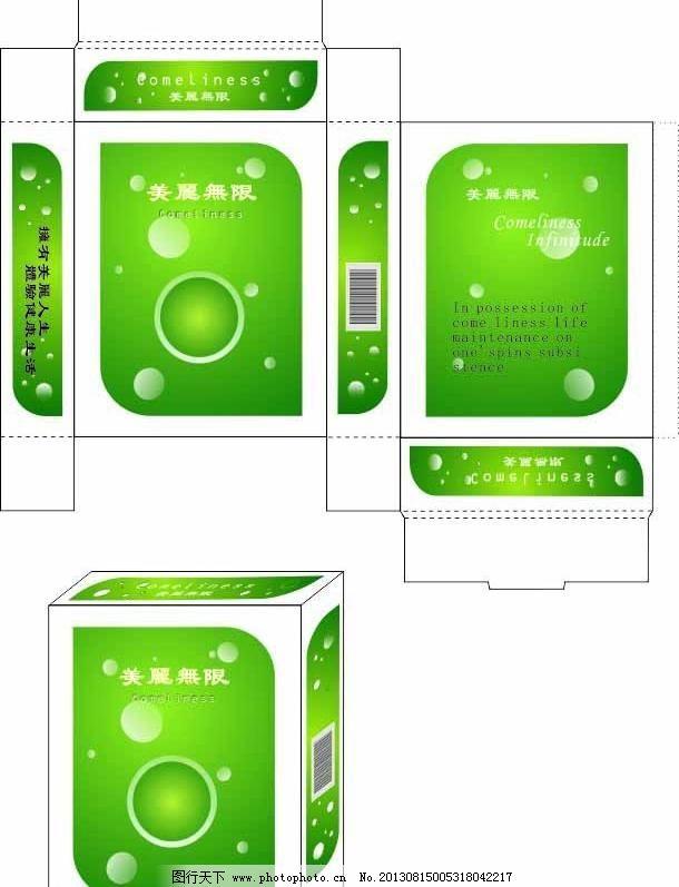 产品包装盒设计图片