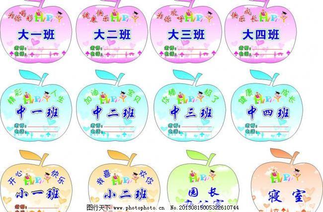 设计图库 动漫卡通 卡通动物    上传: 2013-8-15 大小: 6.