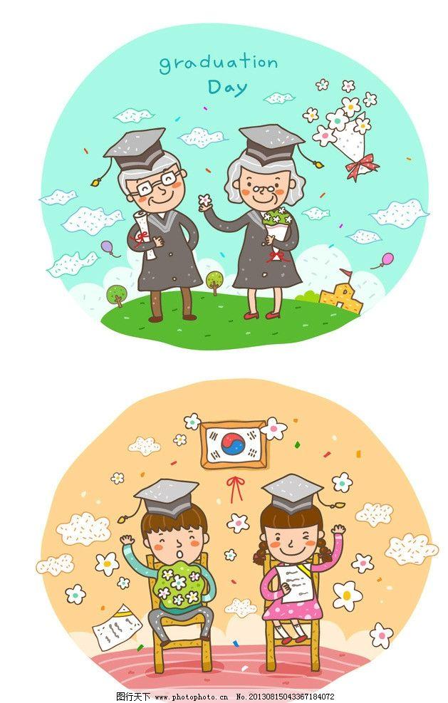 毕业 毕业季 卡通 奖杯 博士 硕士 同学录 博士帽 教师节 儿童校园
