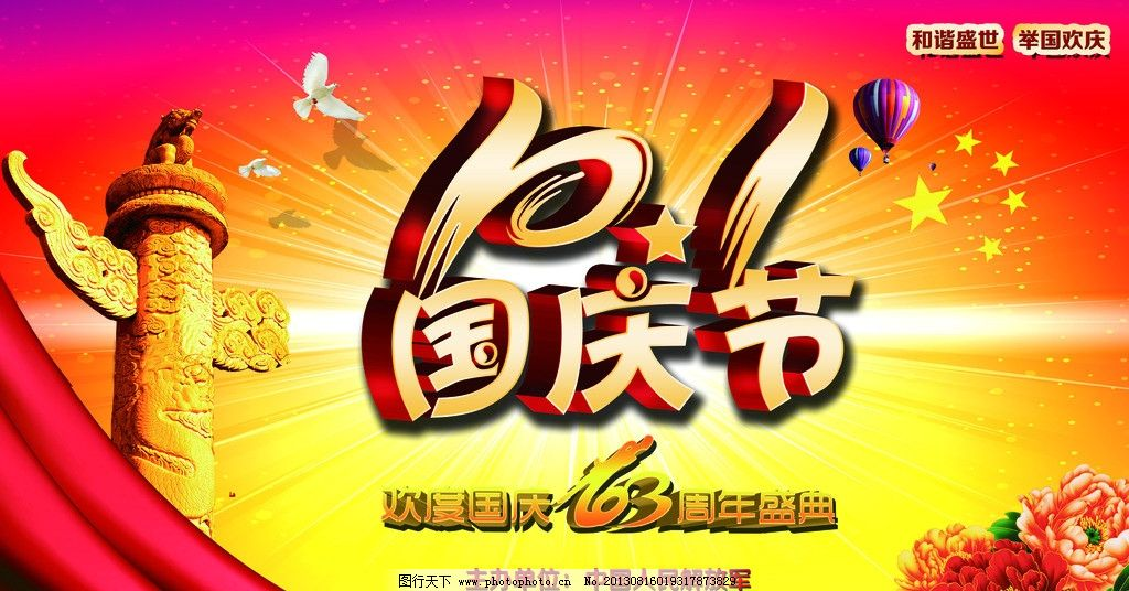 十一国庆节 和平鸽 柱子 五星 花朵 氢气球 节日素材 源文件