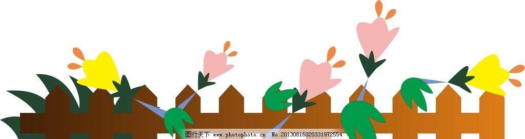 花纹 栅栏 幼儿园壁画 儿童画 草丛 手绘花儿 花纹花边 矢量