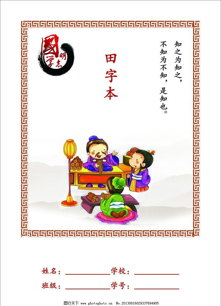 学生田字本封面 田字格 作业本 国学本 学生作业本 广告设计模板