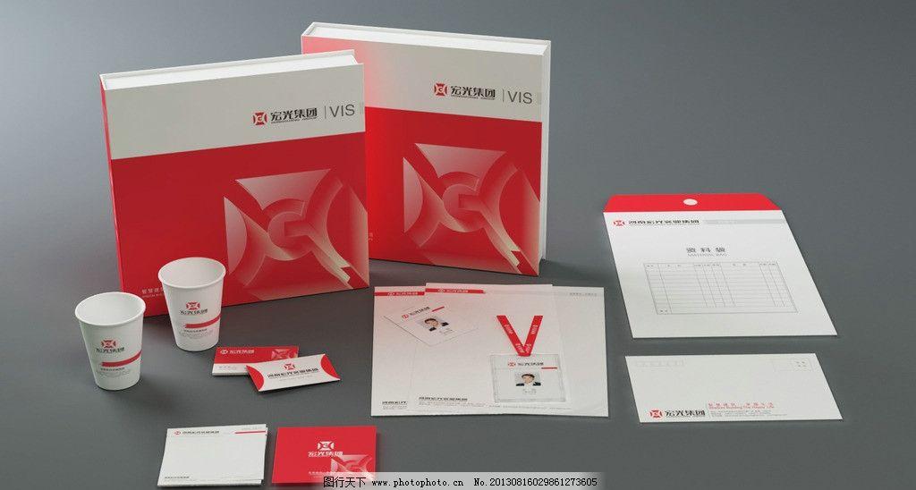 宏光集团vis设计 办公系统 视觉形象识别系统 矢量