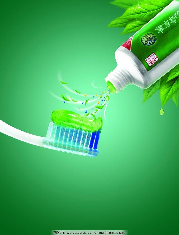 牙膏海报 牙 牙膏 牙刷 草本护理 树叶 海报设计 广告设计模板 源文件