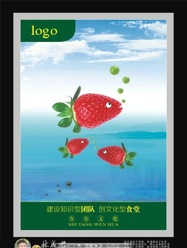 食品海报图片_海报设计_广告设计_图行天下图库