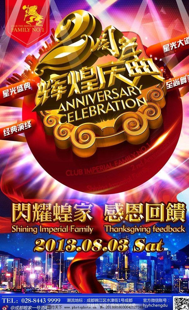 周年庆海报 周年店庆 宝马狂欢夜派对 酒吧 汽车 音乐 礼品 音响