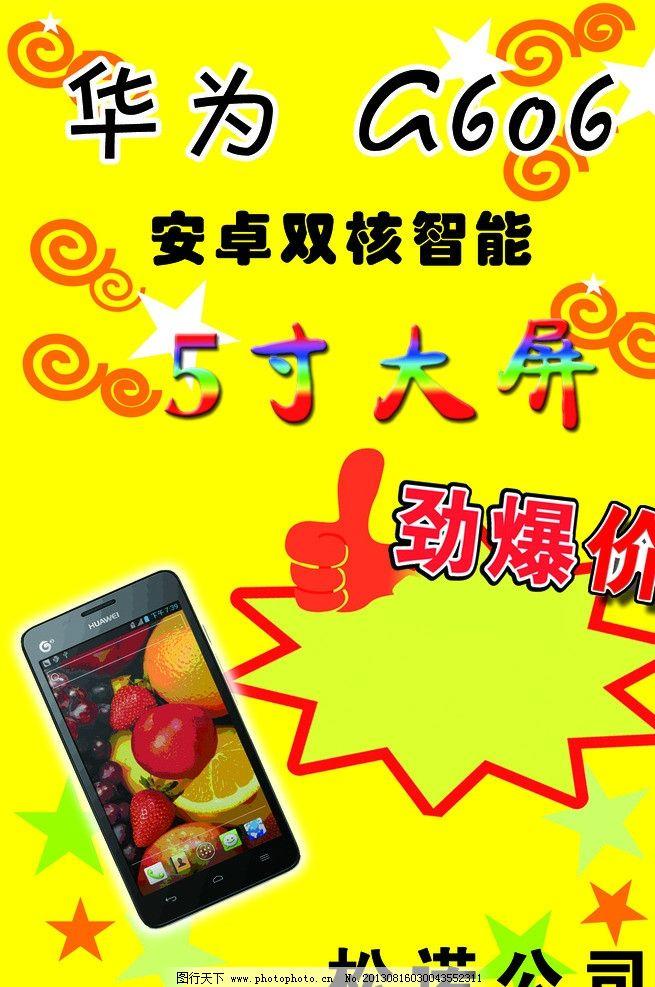 华为手机海报 华为 安卓 劲爆价 pop 海报 海报设计 广告设计模板 源