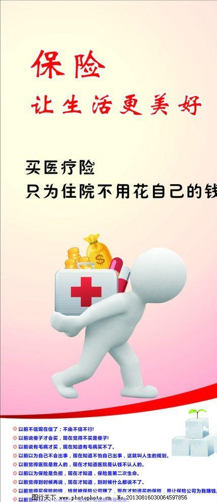 医疗保险海报图片