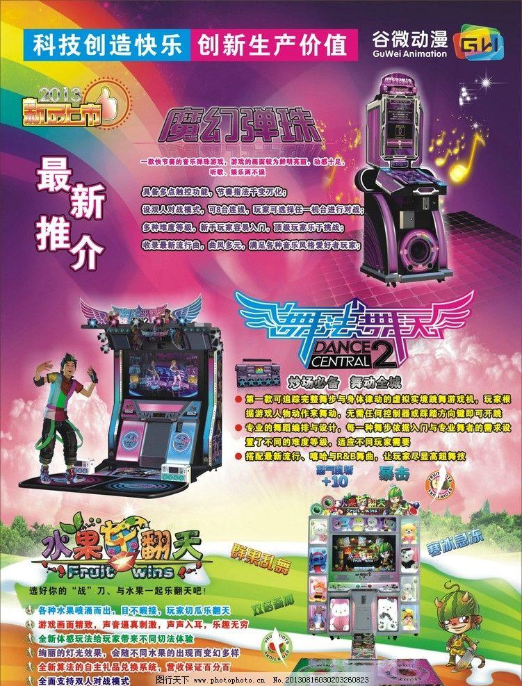 游戏机dm宣传单图片_展板模板_广告设计_图行天下图库