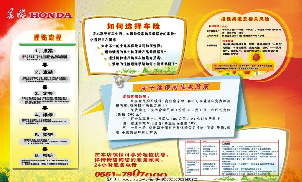 东风本田服务部宣传板图片