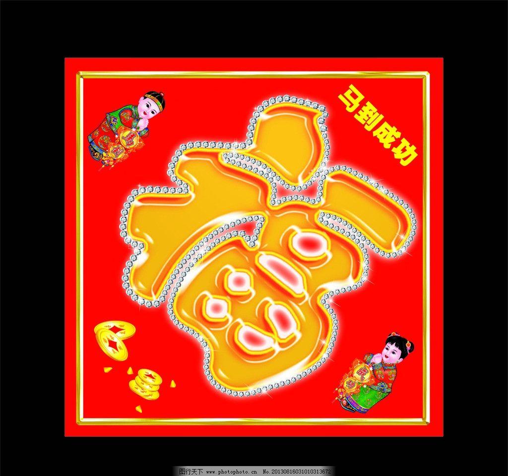 福字 带钻 春节福字 源文件 马到成功福 其他设计 广告设计 矢量 cdr