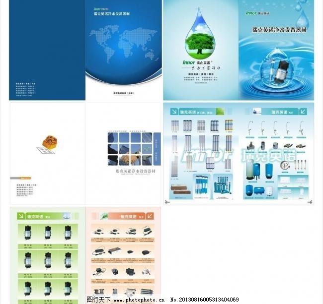 净水设备图片