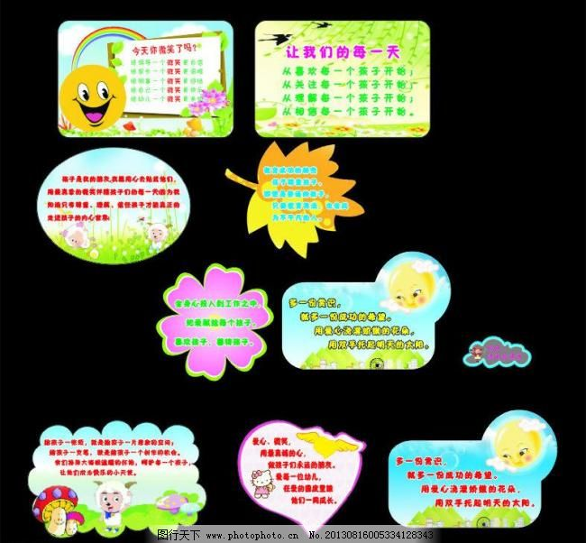 幼儿园标语镜框造型 标语展板 枫叶 广告设计 学校标语展板 学校展板