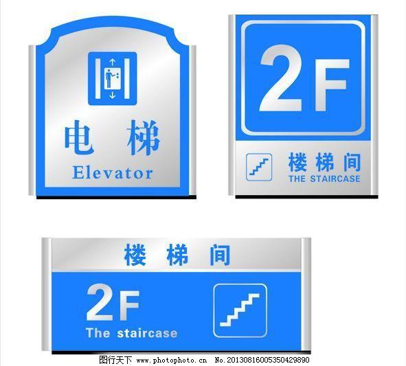 楼层电梯牌图片_广告设计_矢量图_图行天下图库