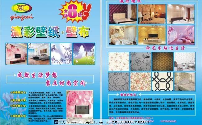 壁纸宣传单 壁纸 电视墙 壁布 壁画 八折 dm宣传单 广告设计 矢量 cdr
