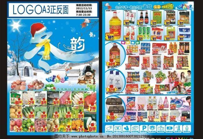 冬季海报 超市 广告设计 火锅节 生活用品 食品 蔬菜 水果 冬韵图片