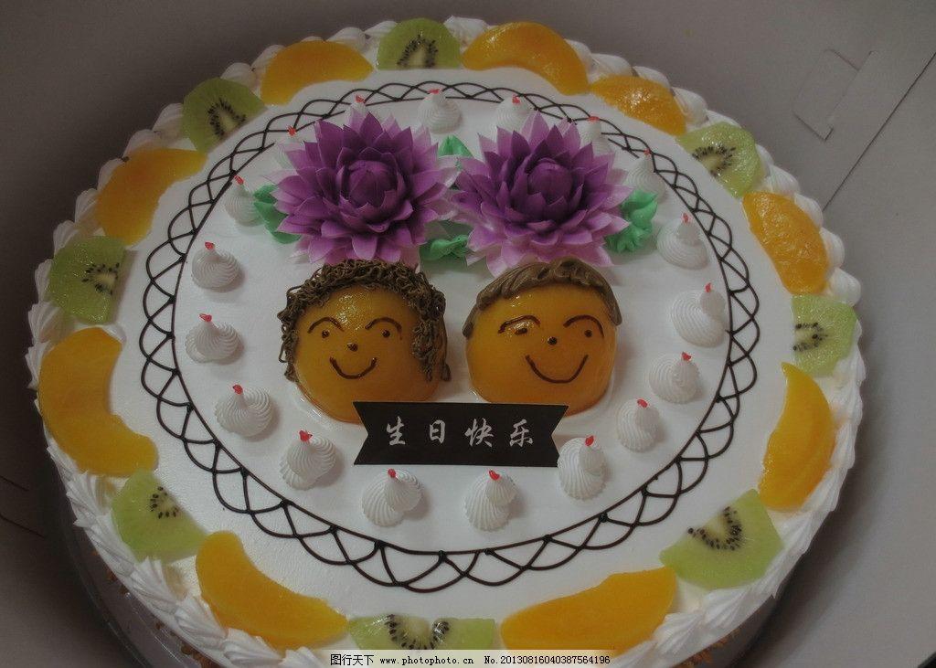 生日蛋糕 奶油蛋糕 水果蛋糕 欧式蛋糕 花卉蛋糕 水晶蛋糕 西餐美食图片
