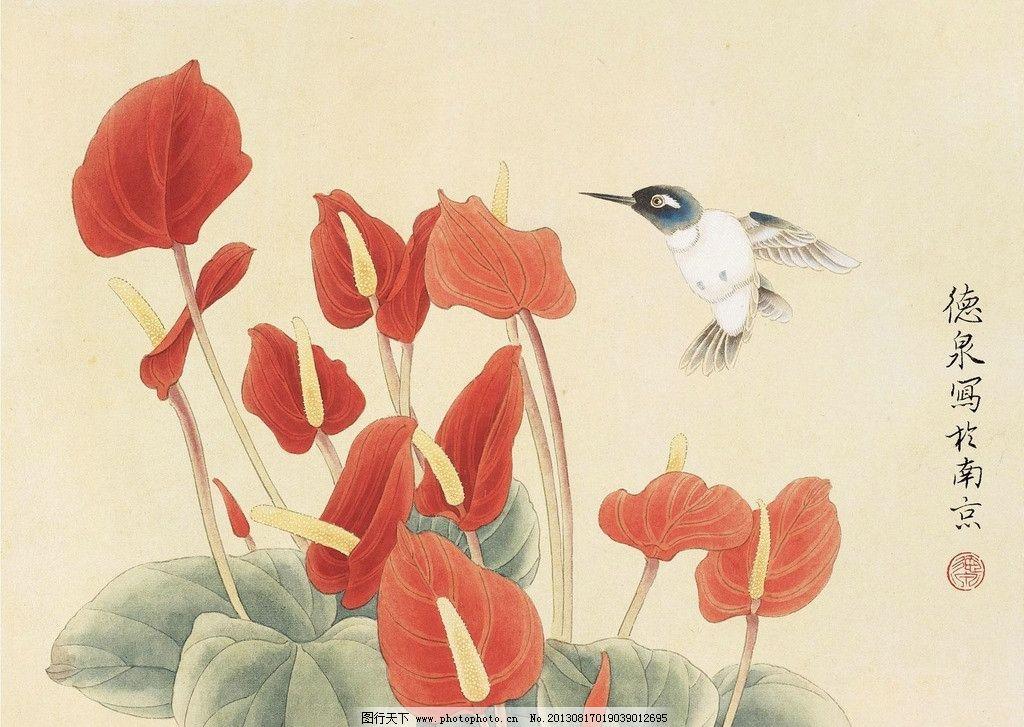马蹄莲 蜂鸟 国画 工笔画 花鸟画 张德泉 绘画书法 文化艺术 设计 96