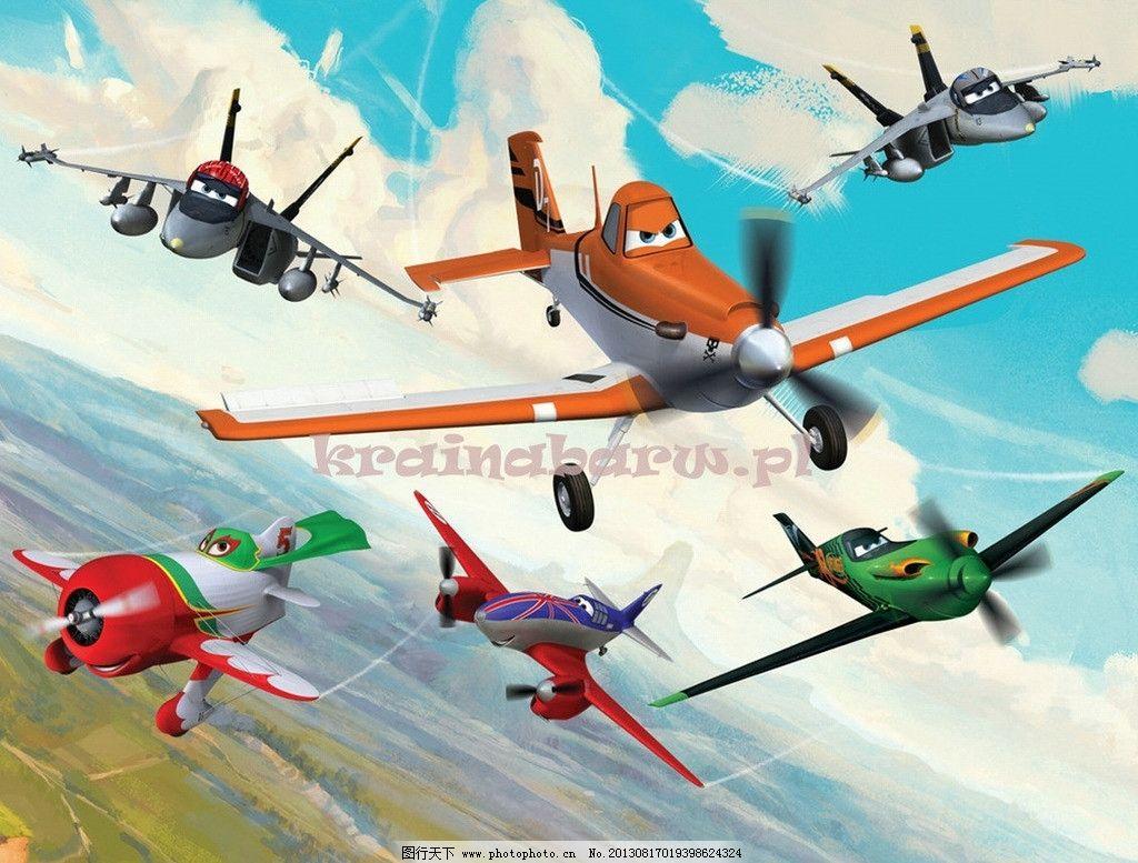 飞机总动员图片