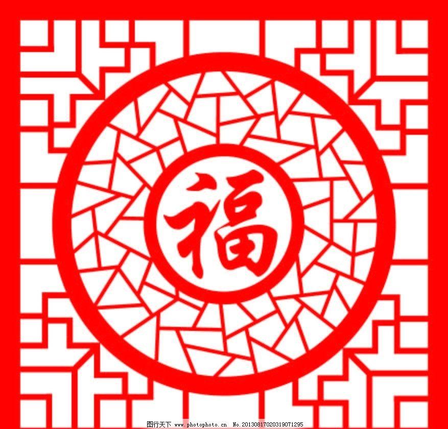 古代花纹 古代花纹矢量素材 古代花纹模板下载 花纹 窗花 回纹 中国风