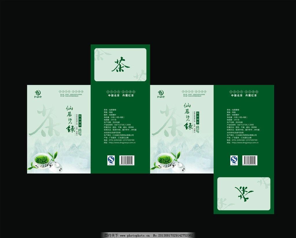 茶叶盒包装 绿茶 中国风 绿色 高档 精致 包装设计 广告设计 矢量 cd图片