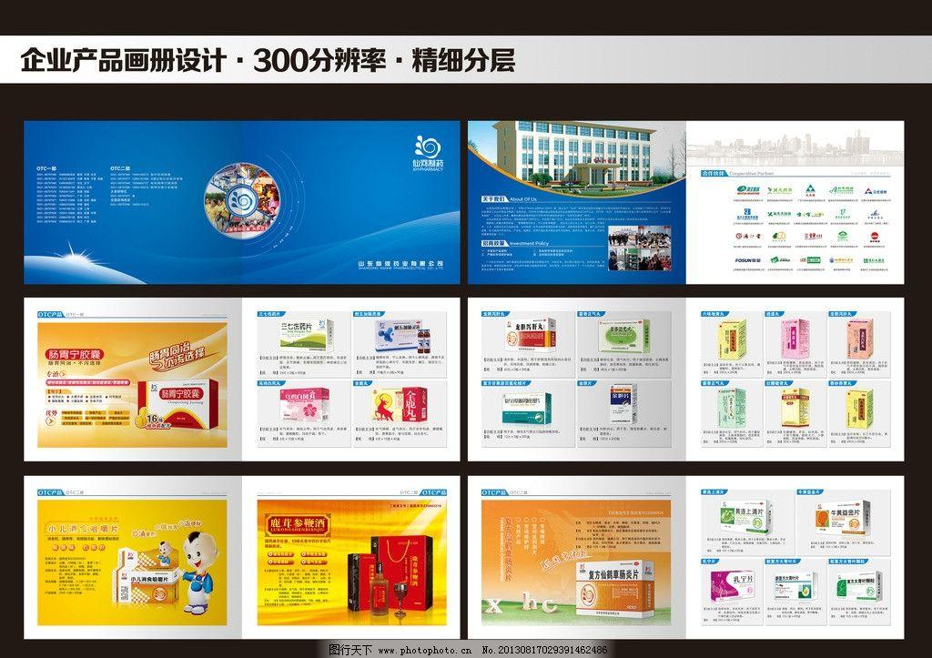 企业产品画册设计 企业画册 画册模板 产品目录 蓝色封面 封面设计