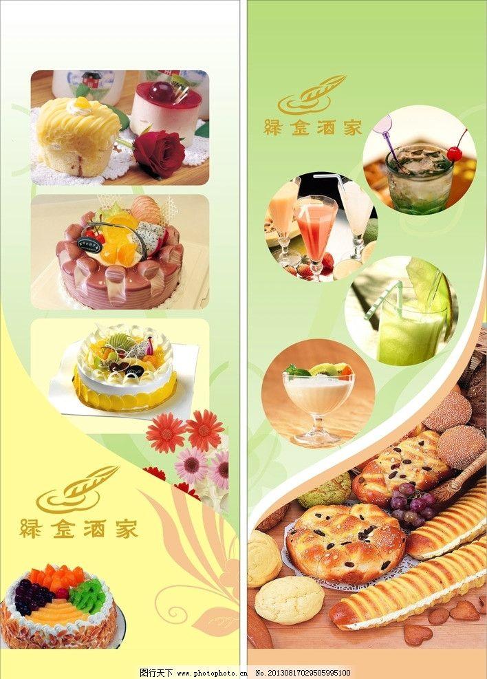 面包 蛋糕 绿金酒店 窗帘布 饮食 广告设计 矢量