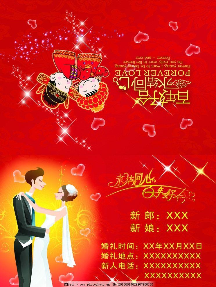 婚庆名片 喜卡 名片 情侣 背景 请柬 结婚 名片卡片 广告设计模板 源