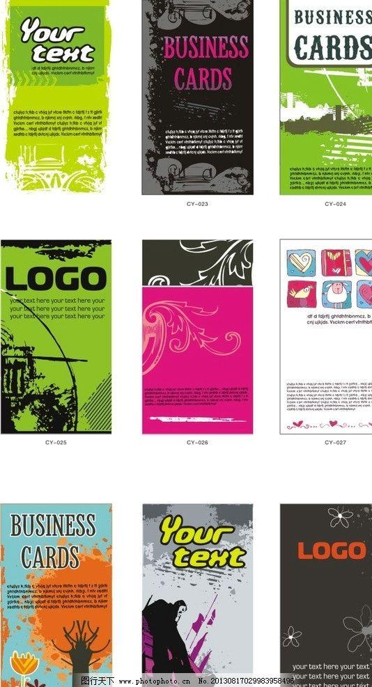 创意 风格/另类创意风格名片书签图片