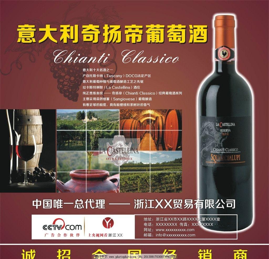 意大利葡萄酒招贴 招贴设计 红酒 葡萄酒招贴 意大利葡萄酒 海报 奇扬