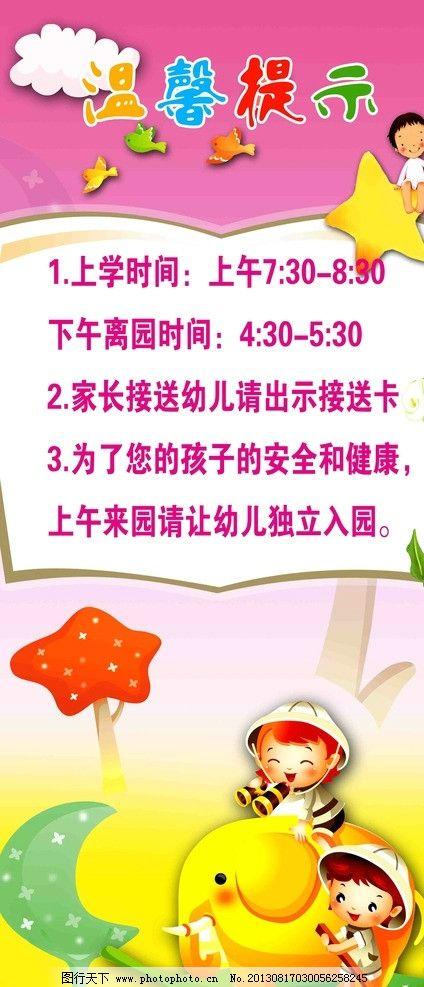 幼儿园 温馨提示 粉色 幼儿园海报 卡通 儿童 海报设计 广告设计模板