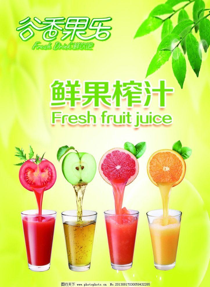果汁海报 果汁 海报 鲜榨果汁 奶茶 清爽 鲜饮 饮品 海报设计 广告图片