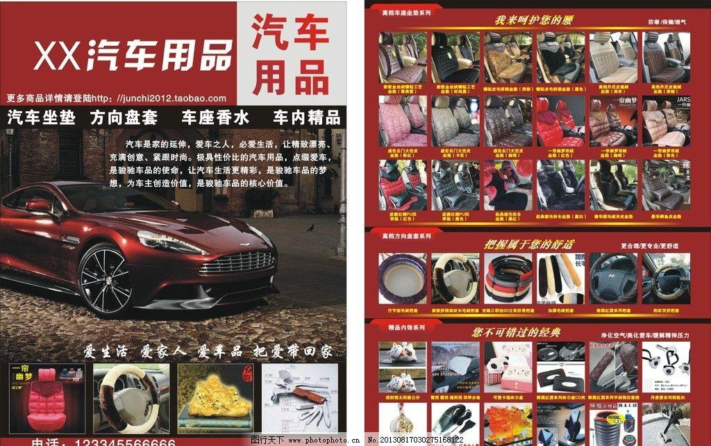 汽车用品宣传页图片
