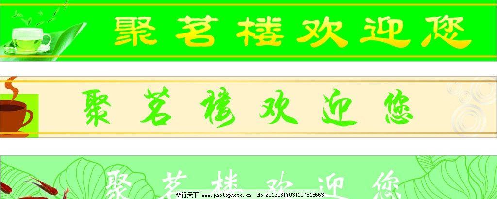 腰线logo平面设计