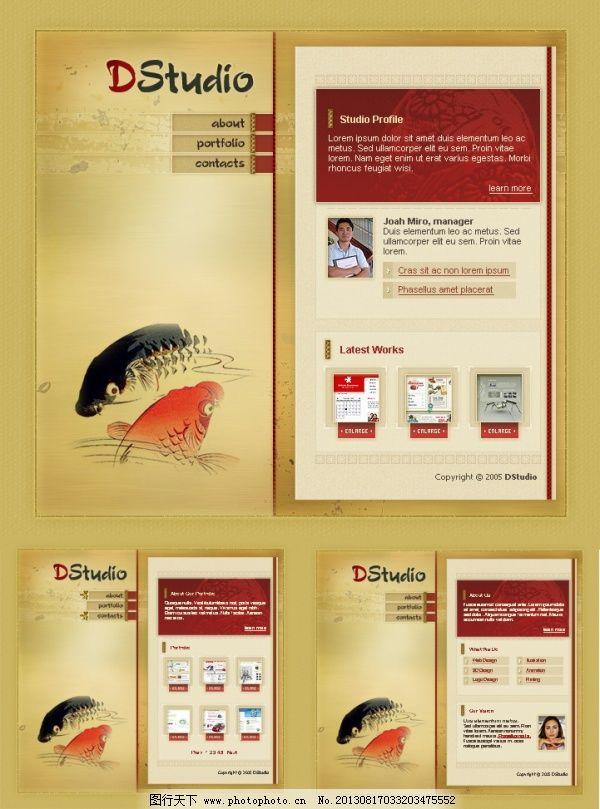 版式 鲤鱼 中国风 中国风 鲤鱼 版式 psd源文件 广告设计