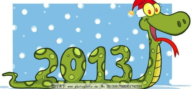 蛇年2013字体设计