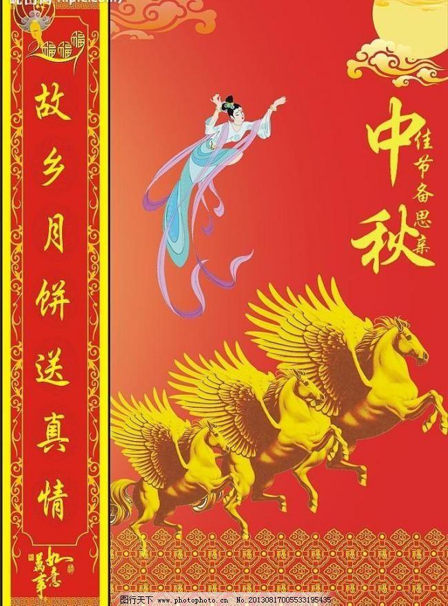 嫦娥 传统节日 对联 飞马 红色背景 花边 花纹 节日素材 牡丹花 中秋