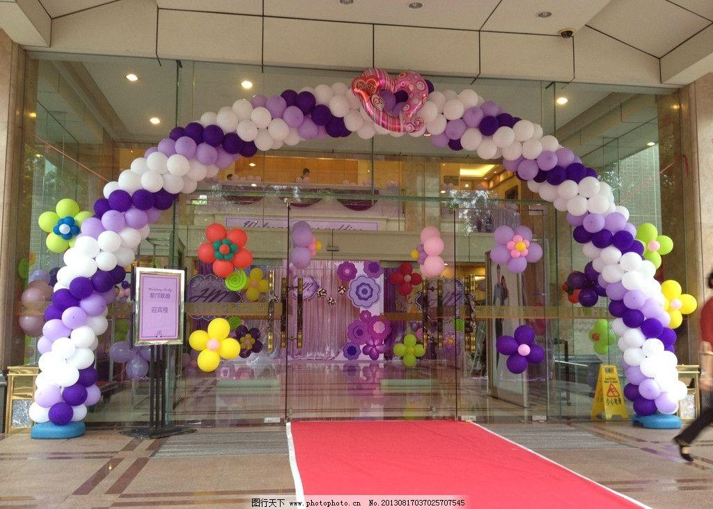 婚庆气球拱门 心形气球 花朵气球 紫色白色气球拱门 创意气球 生活