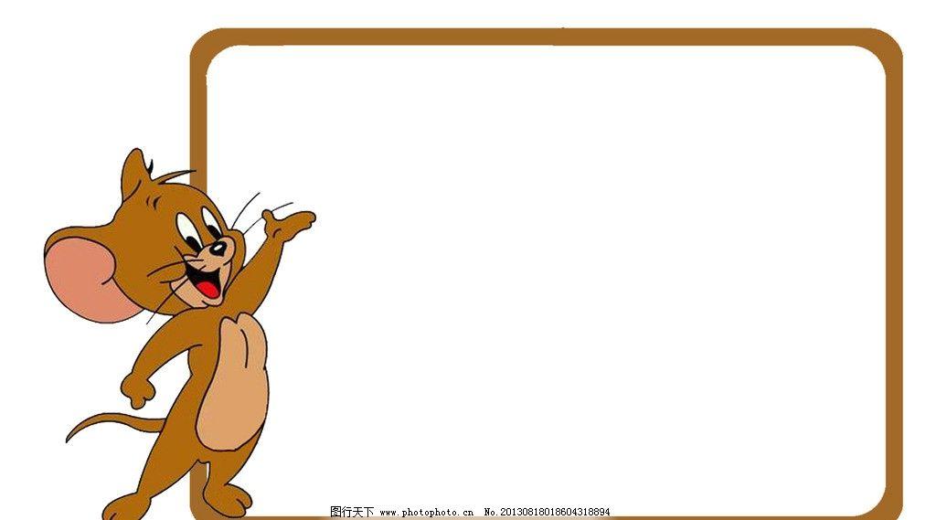 儿童相框 相框 卡通 小老鼠     其他 动漫动画 设计 120dpi jpg