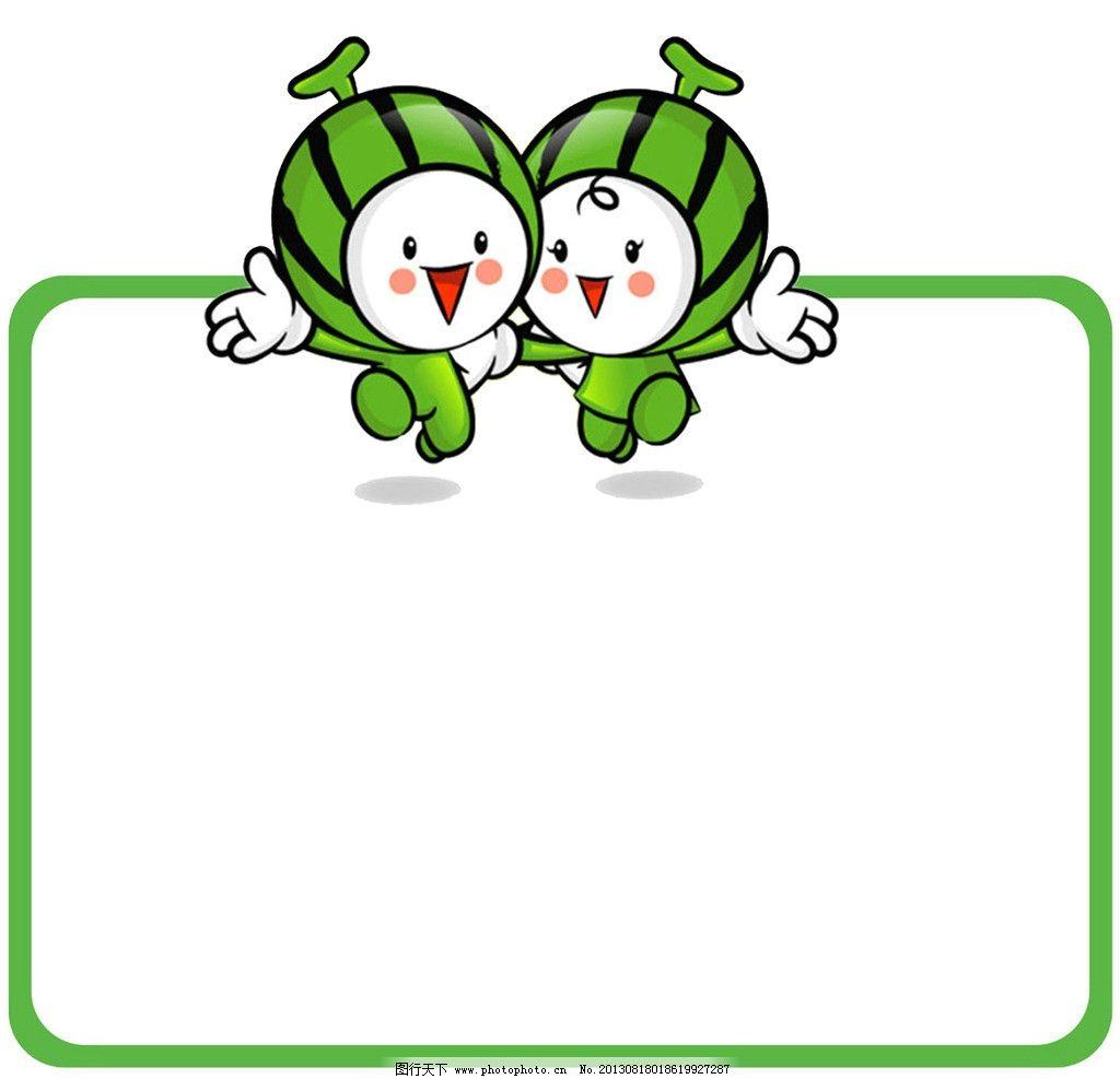 儿童相框 相框 卡通 西瓜     其他 动漫动画 设计 120dpi jpg