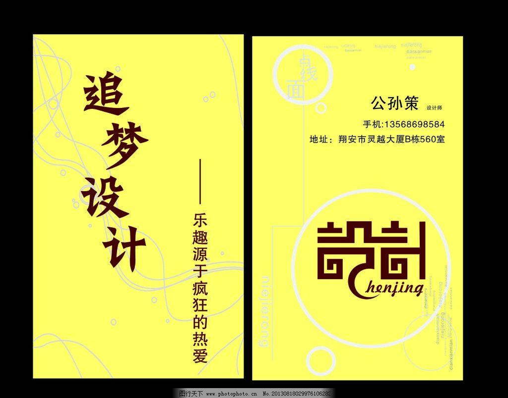 名片 设计师 设计 追梦 名片模版 黄色 花纹 英文 名片卡片 广告设计图片
