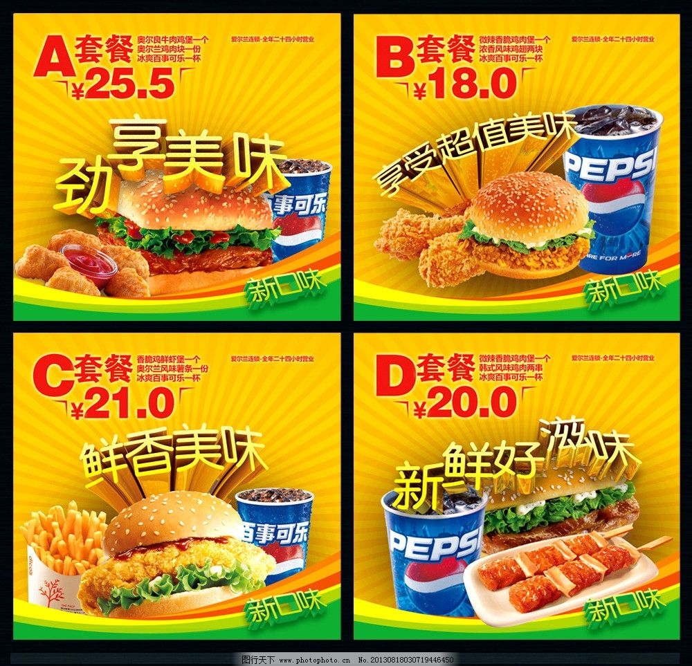 肯德基宣传单 麦当劳广告 汉堡优惠券 麦当劳菜单 麦当劳套餐 麦当劳