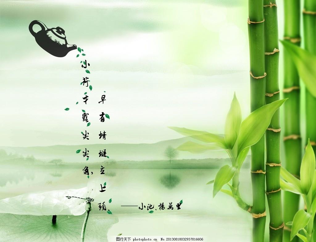 水墨元素 古诗 茶叶 茶壶 诗句 书法 荷叶 蜻蜓 竹子 水墨 广告模板