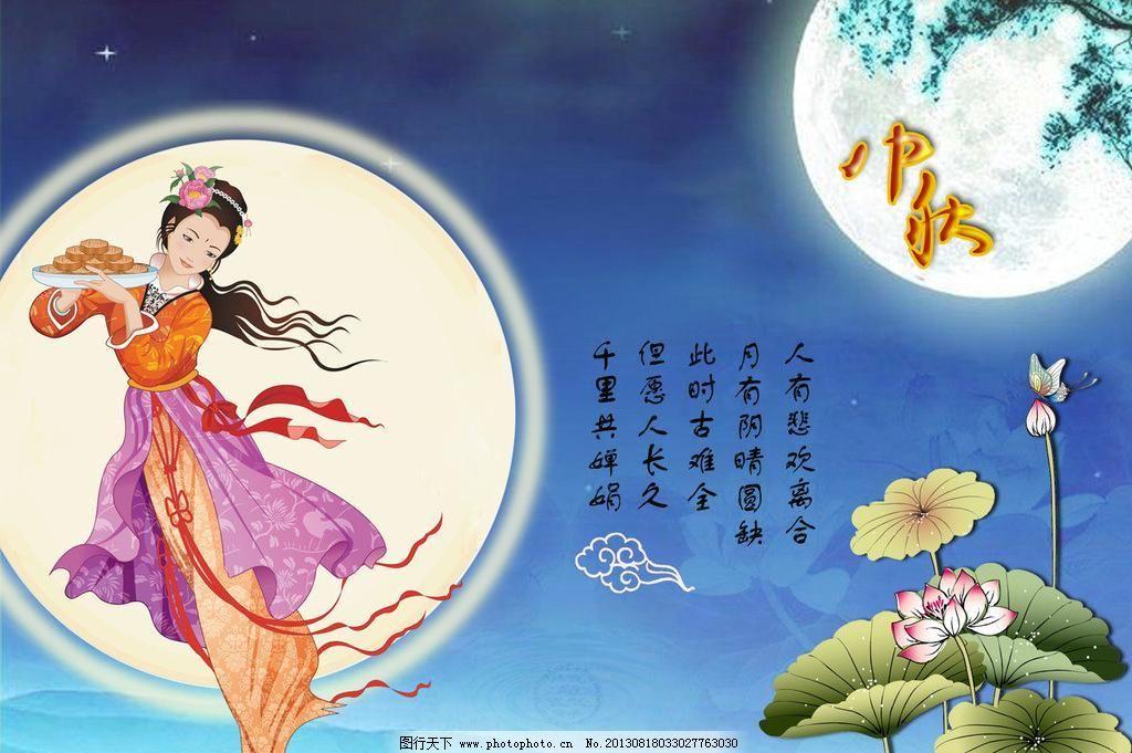 海报设计 荷花 蓝色背景 晚上 仙女 源文件 月饼 中秋节海报素材下载