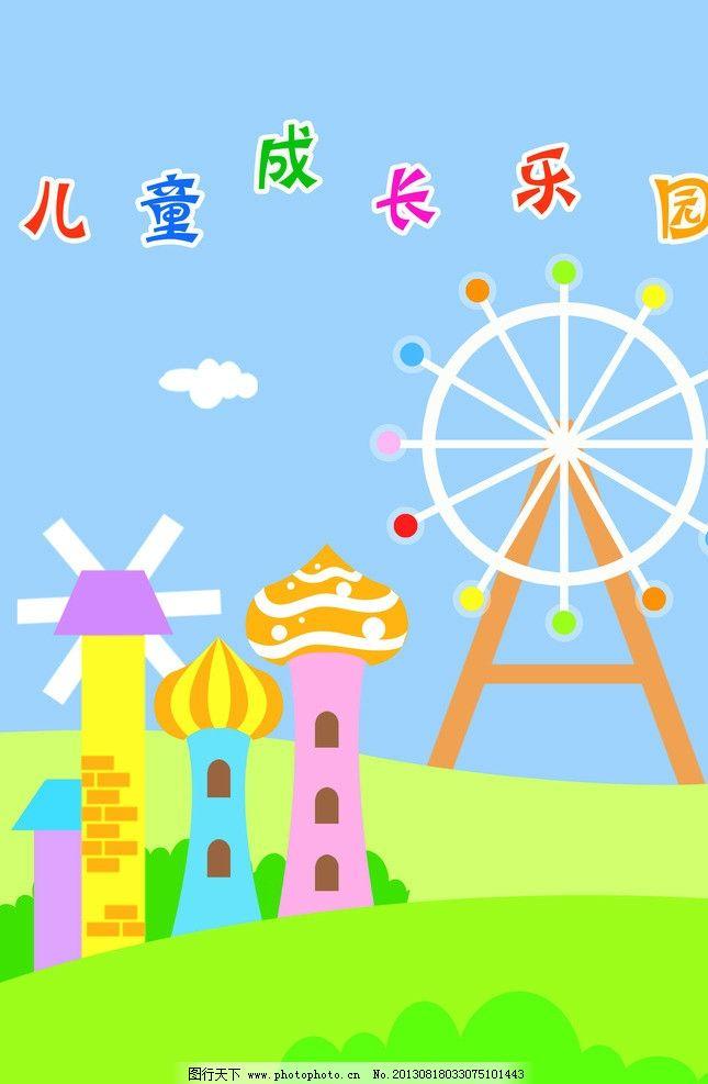 摩天轮 城堡 大风车 儿童成长乐园 卡通 幼儿园墙体设计 字体 幼儿园