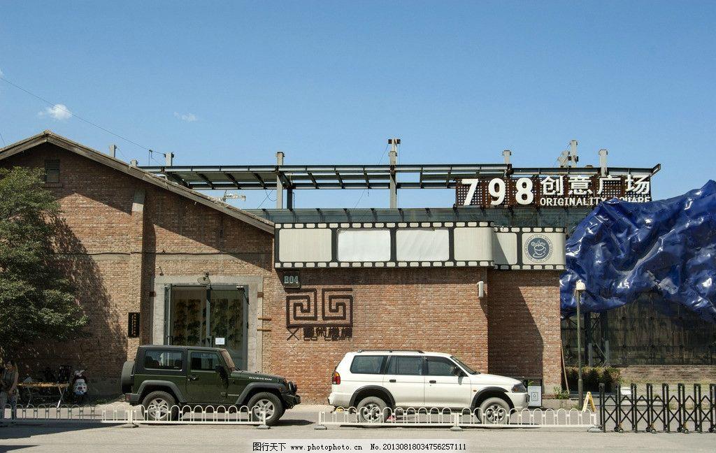 798画廊 艺术区 旧厂房改造 当代艺术 北京艺术区 摄影 建筑景观图片